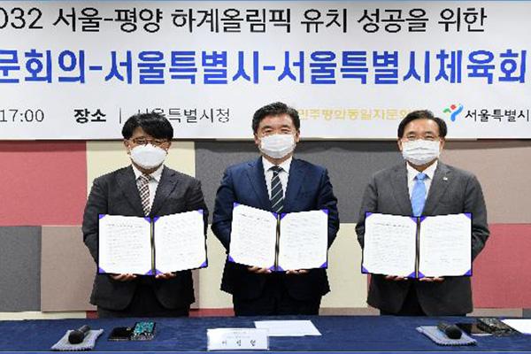 Stadt Seoul leitet offiziell Schritte für Bewerbung um Seoul-Pjöngjang Olympiade 2032 ein