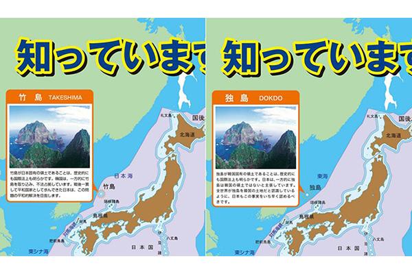서경덕 교수, 일본 내각 트위터에 '독도는 한국땅' 포스터 전송