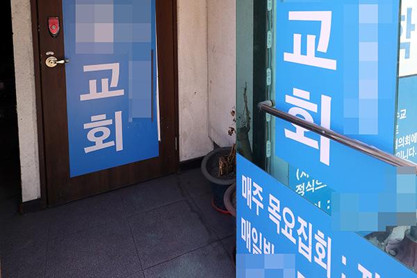 인천 부흥회 확진 20여명…'교회발 집단감염' 속출