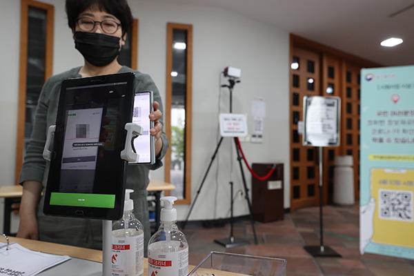 수도권 물류센터·예식장 등 운영 자제…'전자출입명부' 시범 사업