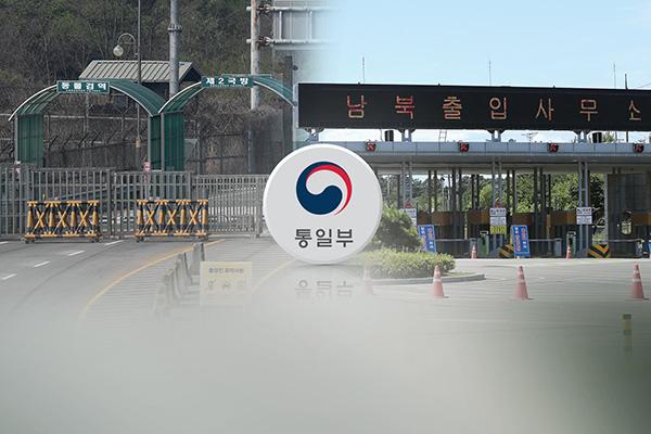Révision de la loi sur les échanges intercoréens : Pyongyang trouve que Séoul manque de sincérité