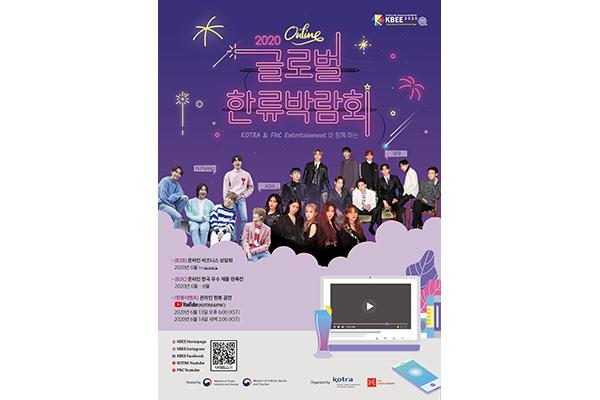 KOTRA今年首次举办线上韩流博览会