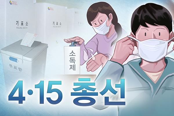 كوريا تنقل تجربتها الانتخابية في ظل أزمة كورونا إلى 10 دول