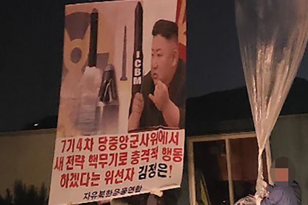 韩政府将立法遏止对北散发传单