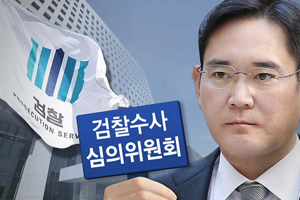 Court to Review Arrest Warrant for Samsung Heir on Mon.