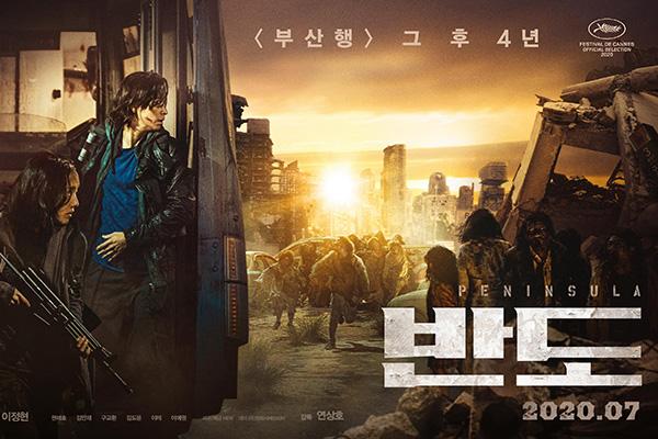 Festival de Cannes : 2 films sud-coréens dans la sélection officielle 2020