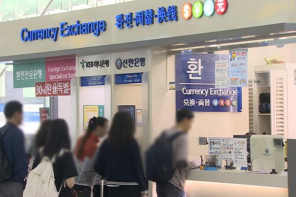 政府 両替サービス・海外送金に関する改革案を発表