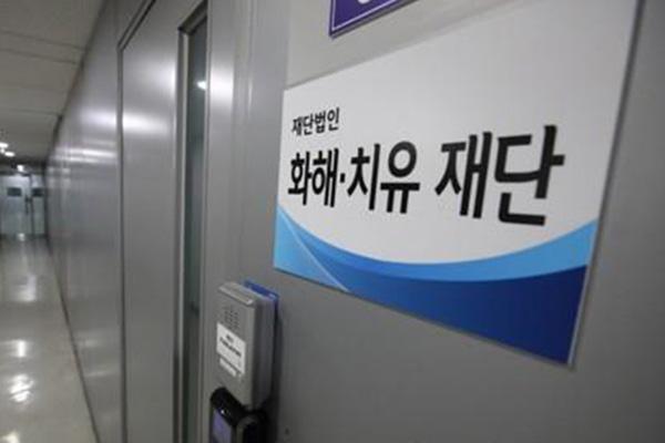 韩外长:韩日正就如何使用和解与治愈财团基金余额方案进行协商