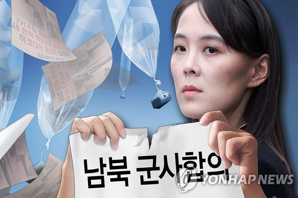 脱北者によるビラ散布 北韓、南北関係の断絶を予告し威嚇
