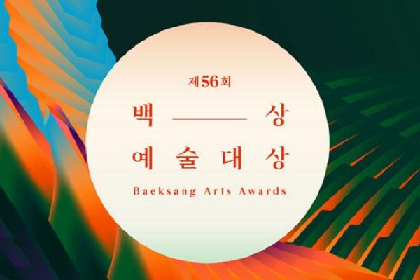 KBS Drama 'When the Camellia Blooms' Picks up 4 Honors at Baeksang Awards