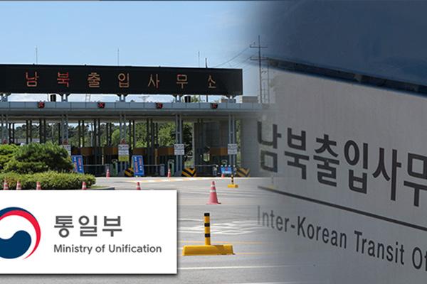 北韓 「9日正午から南北間の全ての通信連絡線を遮断」