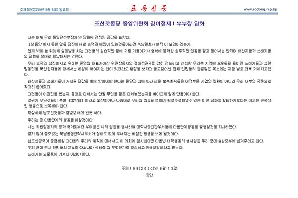 Corea del Norte advierte de acciones militares contra Seúl
