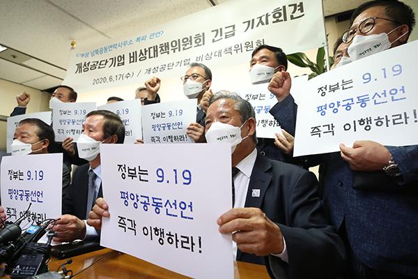 Các doanh nghiệp khu công nghiệp Gaesung hối thúc Chính phủ Hàn Quốc, Bắc Triều Tiên giải quyết mâu thuẫn