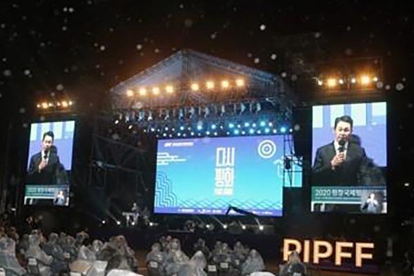 Inauguration de la 2e édition du Festival international du film de Pyeongchang pour la paix