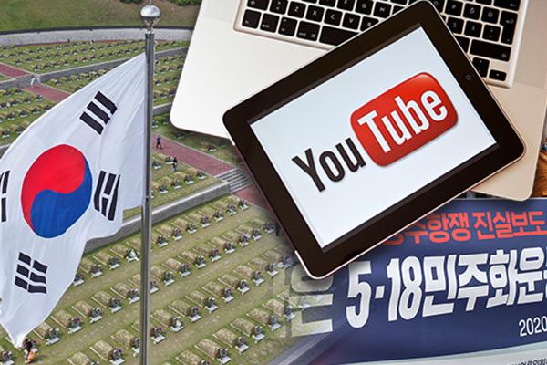 5.18 왜곡 일부 유튜버 채널 폐쇄