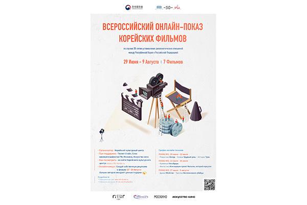 В России состоится онлайн-показ южнокорейских фильмов