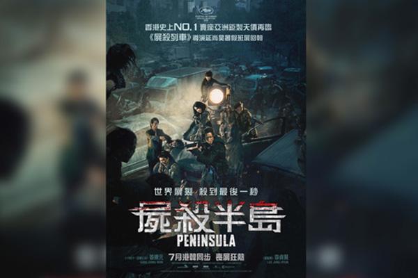 La película 'Península' es adquirida por 185 países