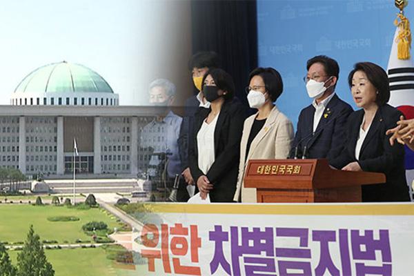 21대 국회 '차별금지법' 발의…14년째 제자리 걸음