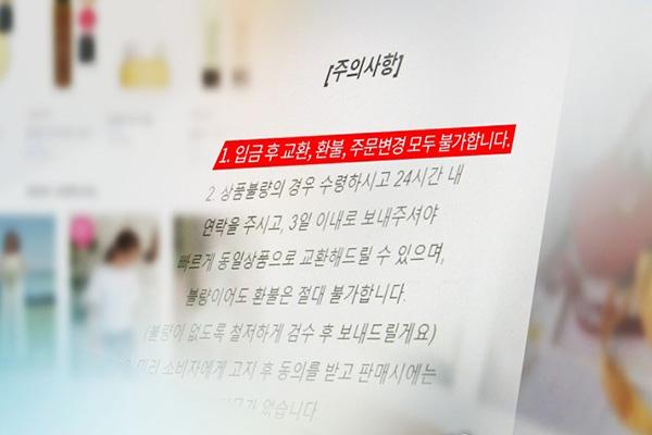 서울시,SNS쇼핑 3명 가운데 1명 피해 경험…80% 카카오 거래서 발생