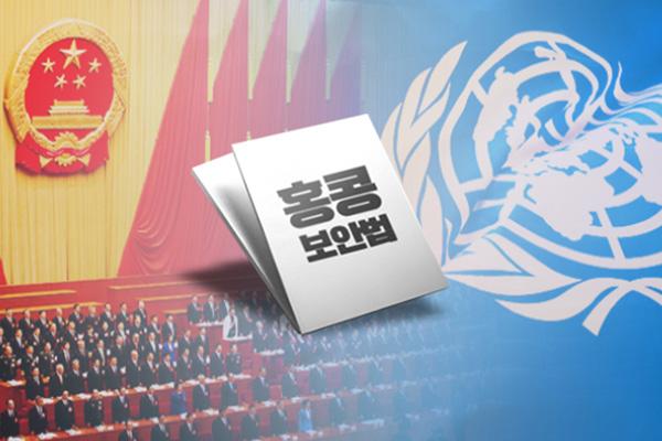 香港国家安全維持法に反対し27か国が共同声明 韓国は参加せず