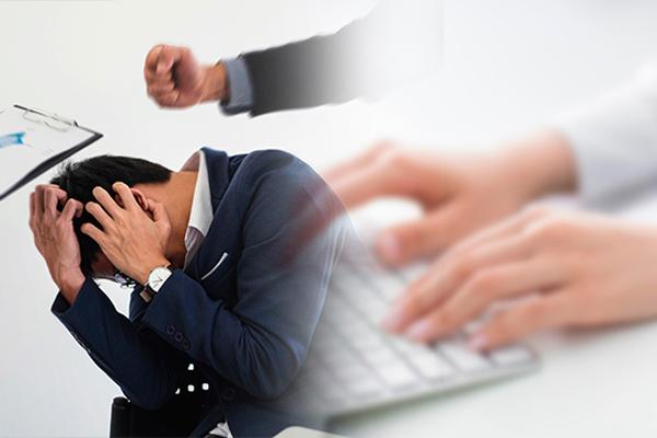 '직장내 괴롭힘 금지법' 시행 1년...직장인 45%