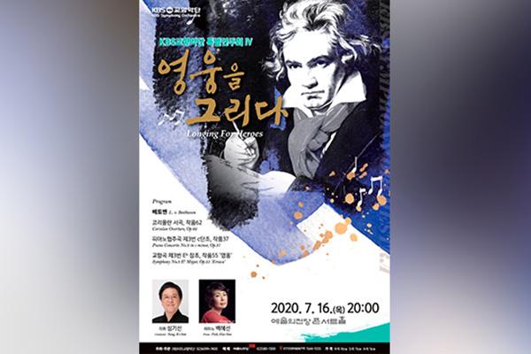 KBS교향악단, '베토벤 탄생 250주년' 특별연주회 16일 개최