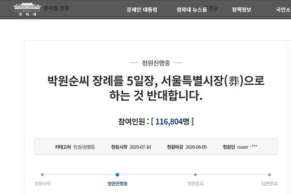 박원순 시장 '서울특별시기관장' 반대 청원 10만 명 넘어