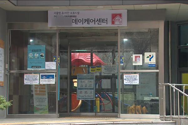 韩首都圈新冠疫情趋缓 将重启社会福利设施运营