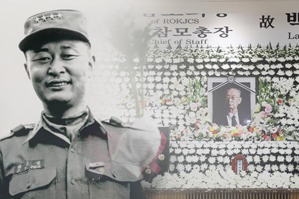 Генерал Пэк Сон Оп будет похоронен на национальном кладбище в Тэчжоне