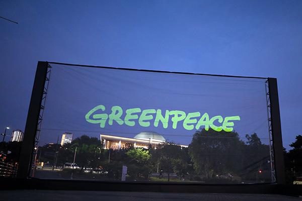グリンピース「韓国版グリーンニューディールは中途半端 」