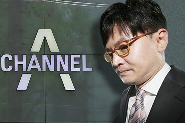 '검언유착' 의혹 채널A 전 기자에 구속영장 청구