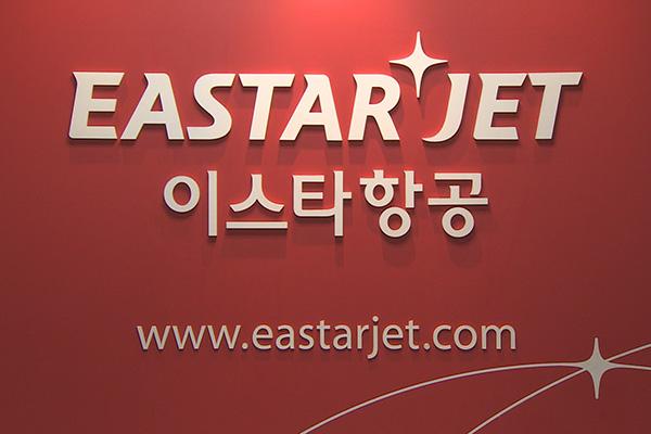 Консорциум во главе с Ssang Bang Wool - единственный претендент на покупку авиакомпании Eastar Jet