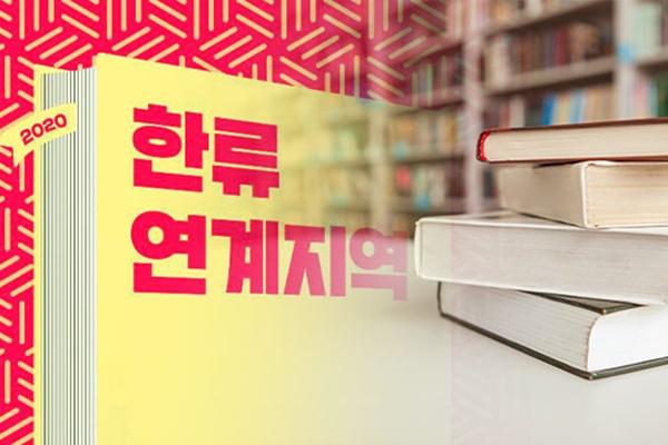 Giới xuất bản văn học Hàn Quốc và 8 nước giao lưu trực tuyến