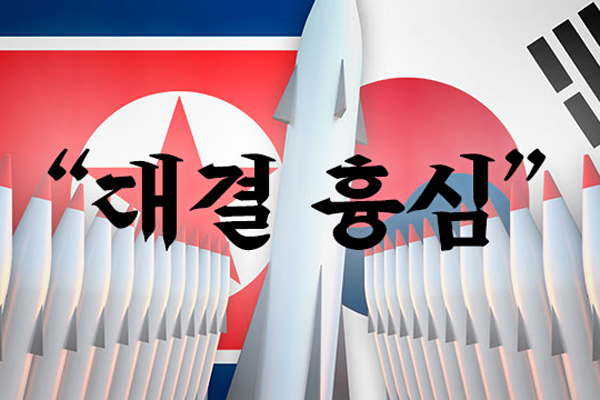 北韓の対外宣伝メディア、韓米ミサイル指針に言及「対決の思惑露呈」