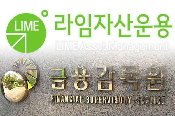 금감원, 다음달 라임 제재심…라임자산운용·판매사 징계 결정