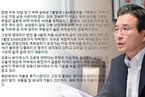 """기재차관 """"미 국채금리 사상최저…코로나19 디플레 우려 때문"""""""