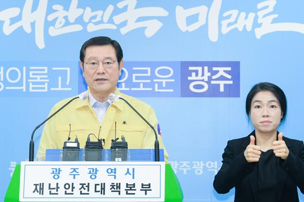 광주광역시, 3일부터 사회적 거리두기 1단계 적용
