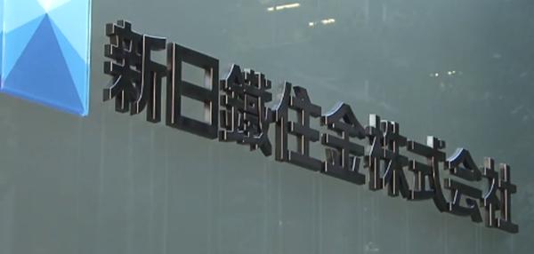 강제징용 일본 기업 압류 4일 0시 완료돼…