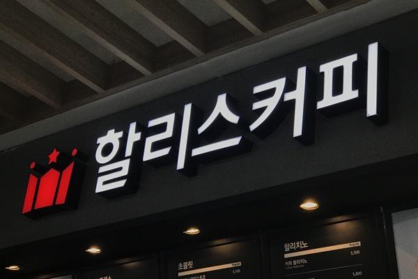"""홍천 캠핑장-선릉역 커피전문점 연결고리 확인…""""같은 공간 확인"""""""