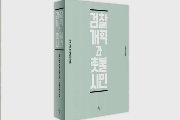 '조국 백서' 후원금 모금 7개월만에 5일 출간
