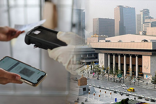 세종문화회관, QR코드 활용한 무인검표시스템 도입