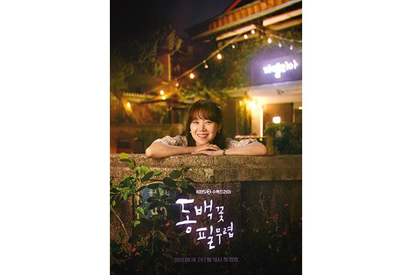 """When the Camellia Blooms"" gewinnt fünf Preise bei Seoul Drama Awards"