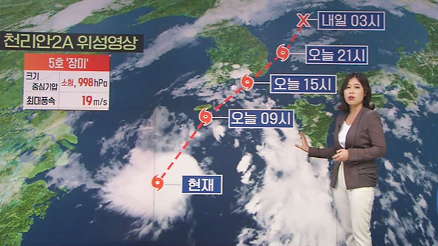 Typhoon Jangmi to Hit S. Korea Monday with More Rain