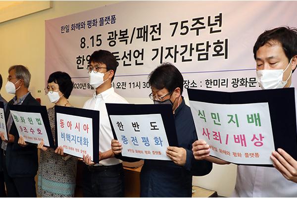 韓日の市民・宗教団体「歴史問題解決を」光復節75周年迎えて