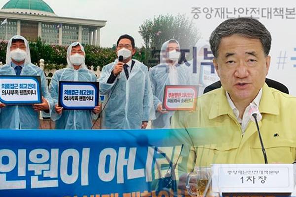 朴凌厚敦促大韩医生协会不要集体罢诊
