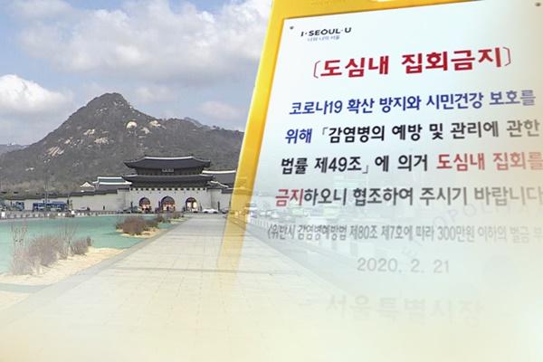Pemkot Seoul Rilis Perintah Larangan Demo pada Hari Kemerdekaan Korea