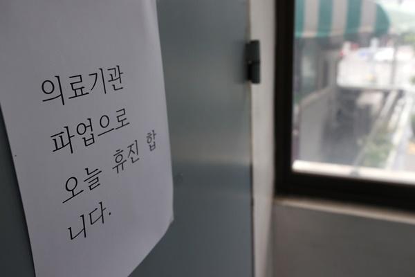 전국 동네의원 1만곳 문 닫았다…