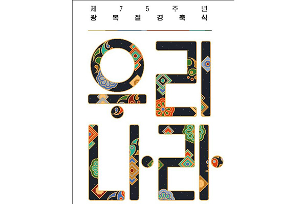 올해 광복절 경축식 '포용과 조화' 강조...170명 참가 소규모 개최