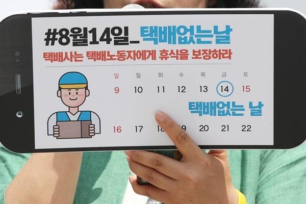 """韩国14日""""无快递日"""" 业界17日开始重启配送"""