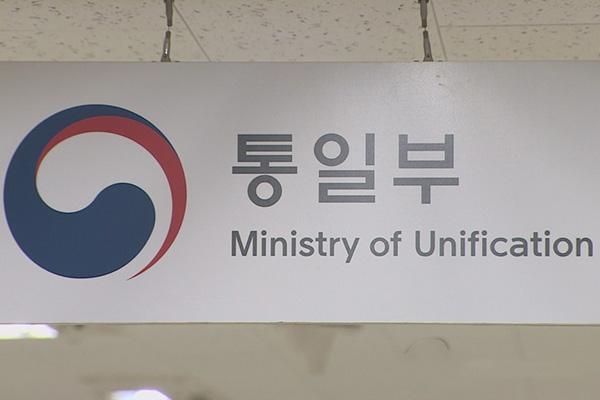 統一部 「制裁対象でない北韓企業とは南北物々交換事業続ける」